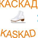 "Ансамбль ледового танца ""Каскад"""