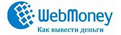 Через платежную систему Webmoney