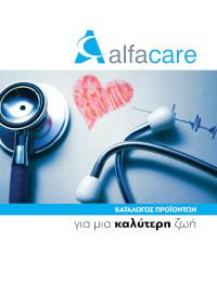 Κατάλογος Alfacare 2020