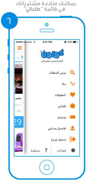 Cobone App