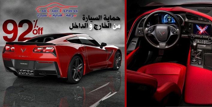 Car Paint Protection Abu Dhabi