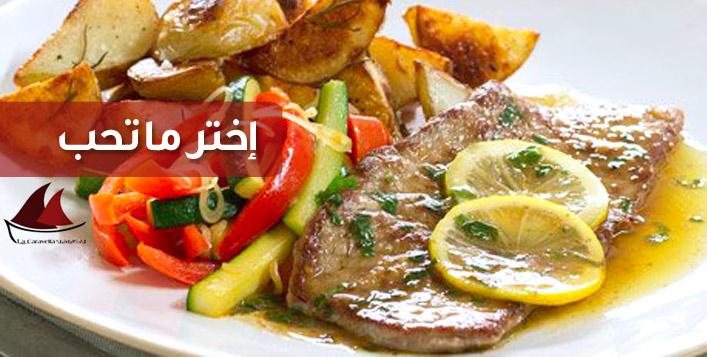 Authentic italian cuisine at la caravella for Authentic italian cuisine