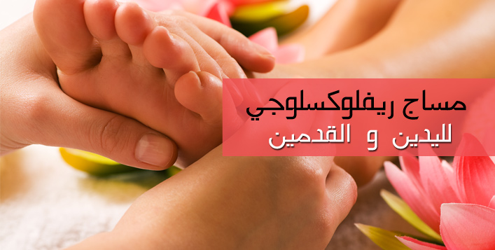 1Hour Reflexology Massage