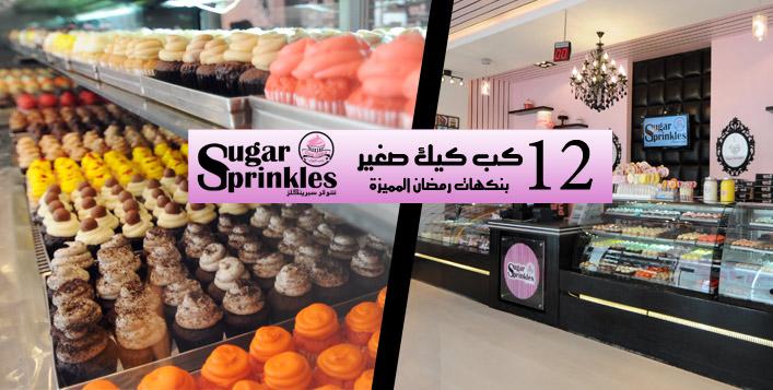 sprinkles cupcakes dubai