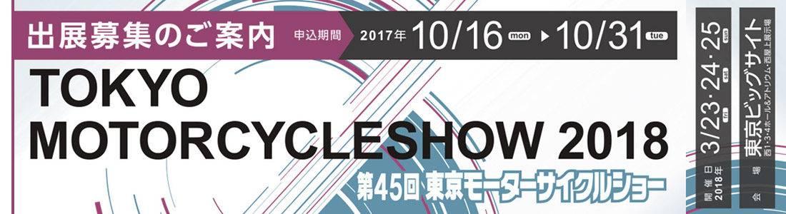 Especial Salon Moto Tokio 2017