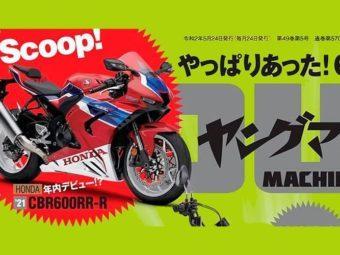 Honda CBR600RR R 2021
