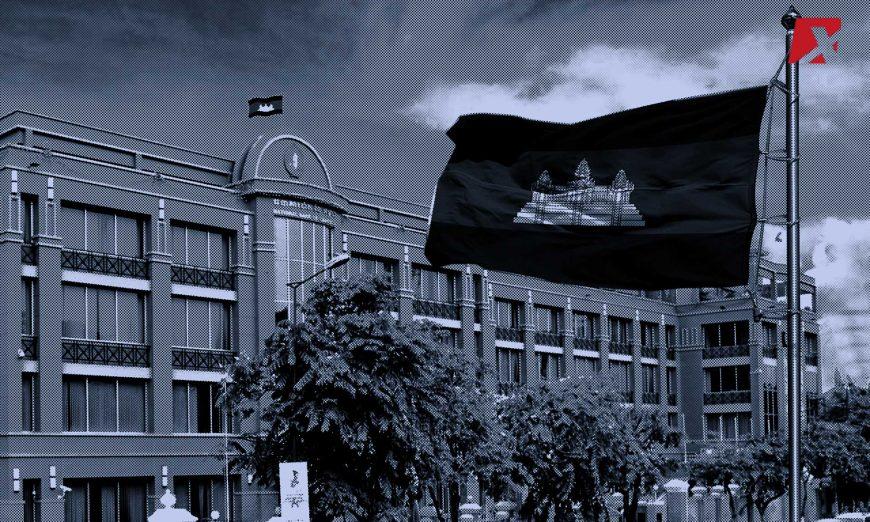 National Bank of Cambodia