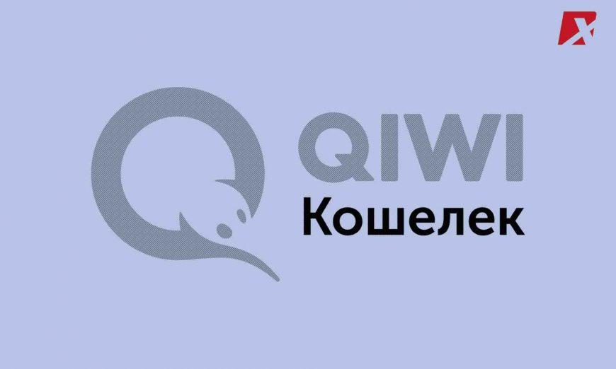 QIWI-HASH