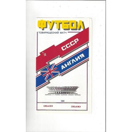1986 Russia v England Football Programme