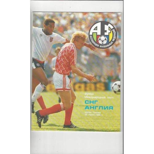 1992 Russia v England Football Programme