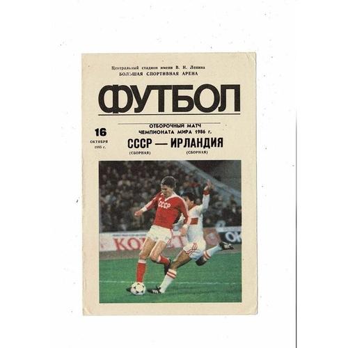 1985 Russia v Republic of Ireland Football Programme