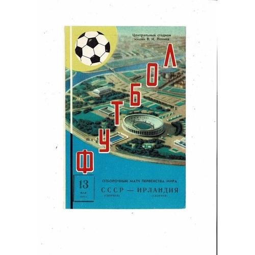 1973 Russia v Republic of Ireland Football Programme