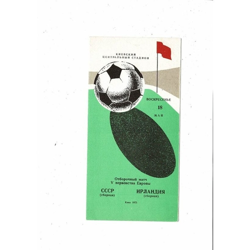 1975 Russia v Republic of Ireland Football Programme