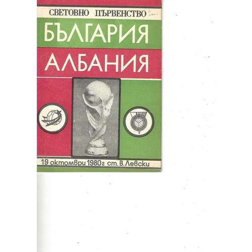Bulgaria v Albania Football Programme 1980