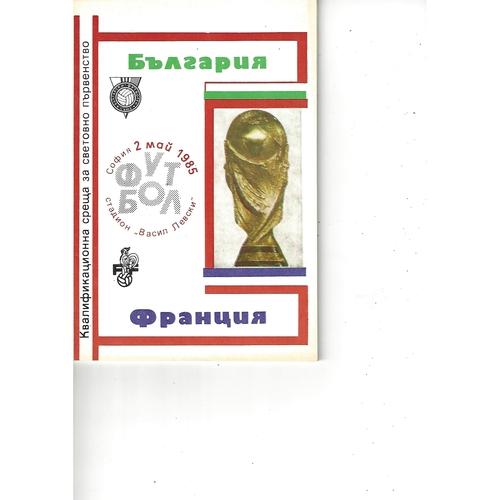 Bulgaria v France Football Programme 1985