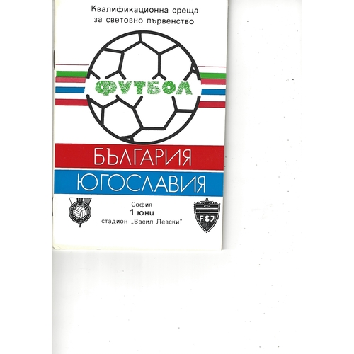 Bulgaria v Yugoslavia Football Programme 1985