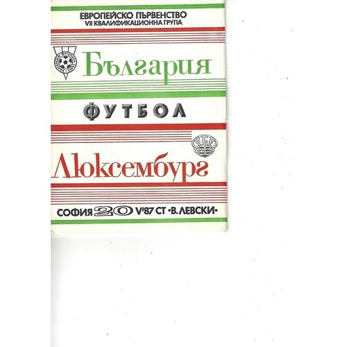 Bulgaria v Luxembourg Football Programme 1987
