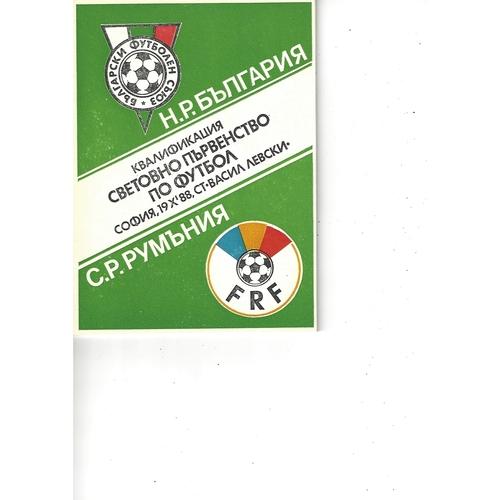 Bulgaria v Romania Football Programme 1988