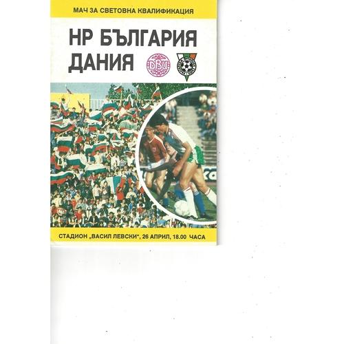 Bulgaria v Denmark Football Programme 1989