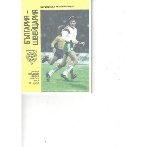 Bulgaria v Switzerland Football Programme 1991