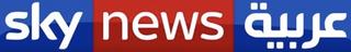 Sky News Arabia live interview with Cornerstone's Founder