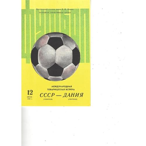 Russia v Denmark Football Programme 1980