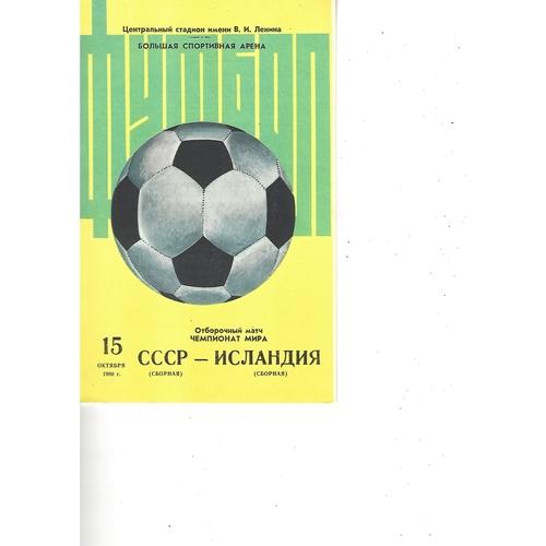 Russia v Iceland Football Programme 1980