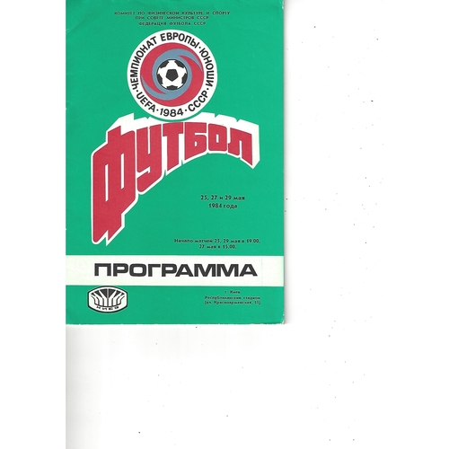 UEFA U-18 European Championship Finals Soviet Union Football Programme 1984