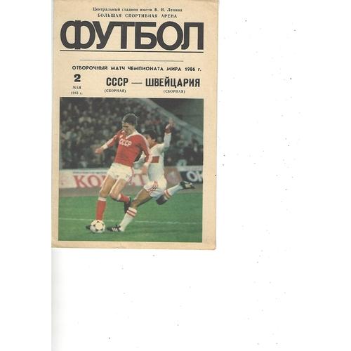 Russia v Switzerland Football Programme 1985