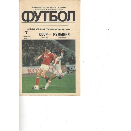Russia v Romania Football Programme 1985