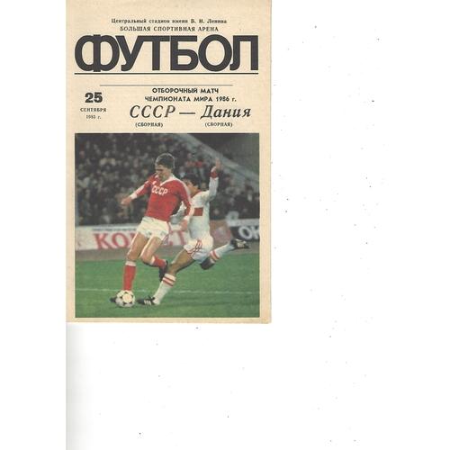 Russia v Denmark Football Programme 1985