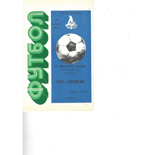 Russia v Norway Football Programme 1986