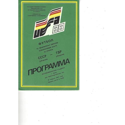 Russia v East Germany Football Programme 1987