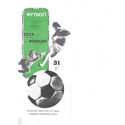 Russia v Iceland Football Programme 1989