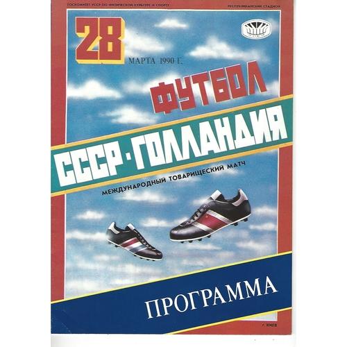 Russia v Holland Football Programme 1990