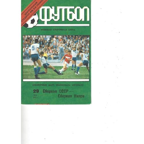 Russia v Cyprus Football Programme 1991