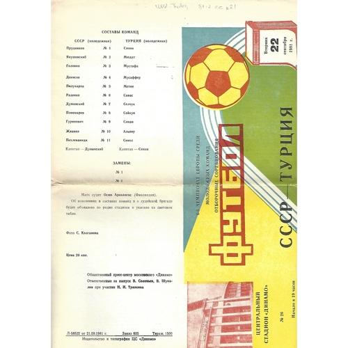Russia U-21 v Turkey U-21 Football Programme 1981