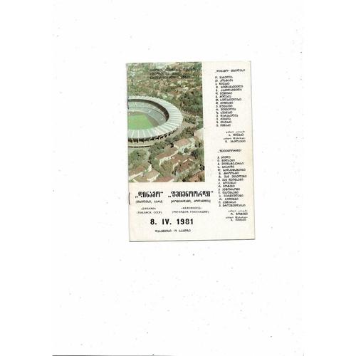 1980/81 Tbilisi v Feyenoord European Cup Winners Cup Semi Final