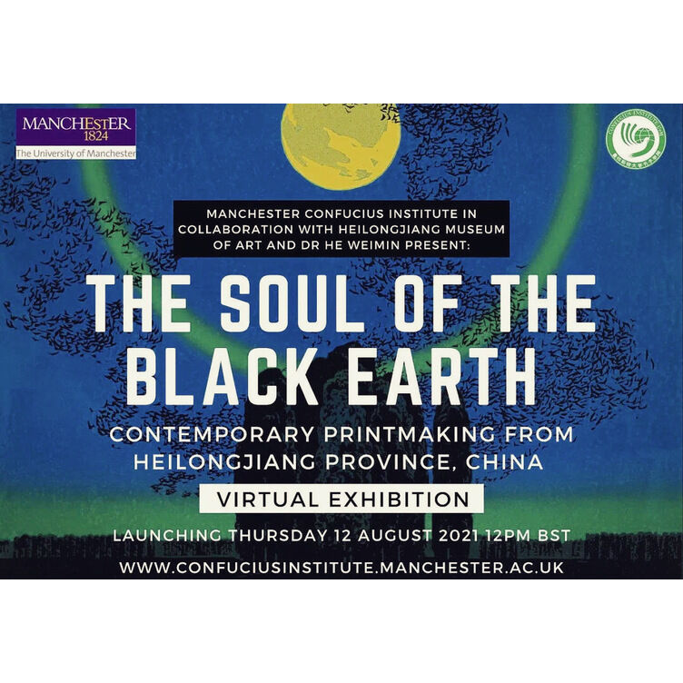 The Soul of the Black Earth Virtual Exhibition 12 Aug 2021 - 31 Jan 2022