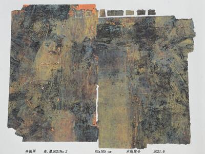 Qi Guojun 齐国军