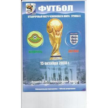 Belarus v England Football Programme 2011