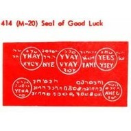 M-20 Seal Of Good Luck