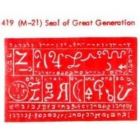 M-21 Seal Of Great Generation