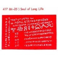 M-25 Seal Of Long Life