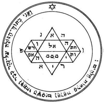 S-5 Fifth Pentacle Of Jupiter