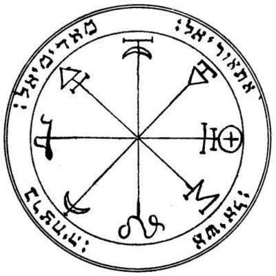 S-8 First Pentacle Of Mars