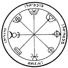 S-17 Third Pentacle Of Mercury