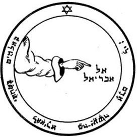 S-21 Second Pentacle Of The Moon