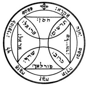 S-39. Seventh Pentacle Of The Sun