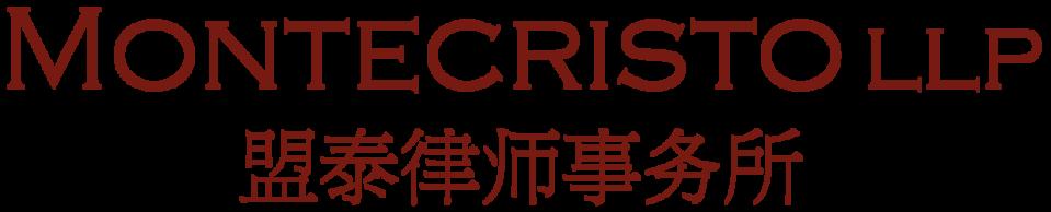 Montecristo LLP (Chinese)